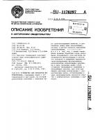Патент 1176297 Устройство для обработки фотоматериала