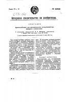 Патент 25853 Приспособление для восстановления попорченной перфорации в кинопленке