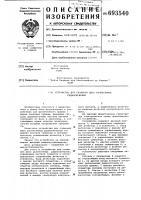 Патент 693540 Устройство для сложения двух разнесенных радиосигналов