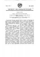 Патент 14180 Станок с маятниковой круглой пилой