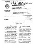 Патент 821910 Устройство для измерений линейныхразмеров деталей