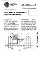 Патент 1040273 Устройство для охлаждения пара