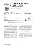 Патент 167571 Подключения переносных телефонных аппаратов к проводам линий связи