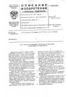 Патент 538238 Способ проведения ресурсных испытаний шариковых расходомеров