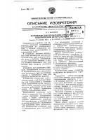 Патент 94810 Устройство для управления стрелками электрической централизации