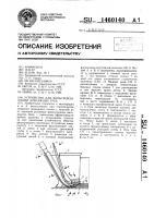 Патент 1460140 Устройство для фильтроизоляции дренажных труб