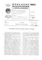 Патент 180873 Патент ссср  180873