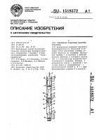 Патент 1518572 Скважинная штанговая насосная установка