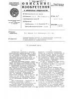 Патент 787352 Монтажный портал