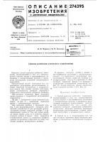 Патент 274395 Способ контроля зубчатого зацепления