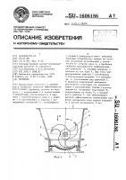 Патент 1606186 Дробилка