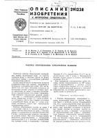 Патент 391238 Рабочее оборудование землеройной машины