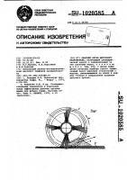 Патент 1020585 Рабочий орган щеточного валкователя