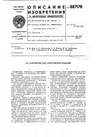 Патент 887178 Устройство для прессования изделий