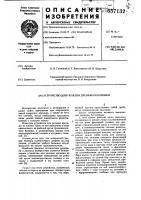 Патент 657132 Устройство для укладки дренажа из пленки
