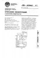 Патент 1578837 Многоканальное устройство информационно-диспетчерской службы