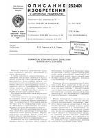"Патент 252401 Техническая ="" библйот1ка i"