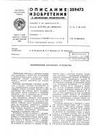 Патент 359473 Золотниковое клапанное устройство