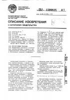 Патент 1599825 Просветляющее покрытие