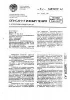 Патент 1689209 Устройство для подъема объектов со дна акваторий