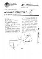 Патент 1360637 Устройство для отвода отходов с очистки зерноуборочного комбайна