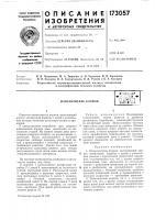 Патент 173057 Измельчитель кормовiczeoioji,*^*•• n.'.tjiiti;»---^т~':-;; 1нес::.'пe/.oa;;i>&.f;:a