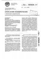 Патент 1653626 Измельчитель кормов