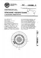 Патент 1181061 Электрическая машина