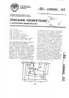 Патент 1390802 Устройство для приема биполярных многоуровневых сигналов
