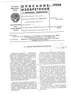 Патент 777119 Способ получения целлюлозы