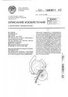 Патент 1680811 Рабочая камера пильного волокноотделителя