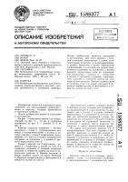 Патент 1588377 Каретка