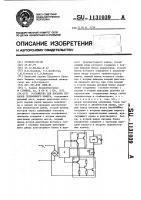 Патент 1131039 Устройство для посылки сигналов телефонного номера