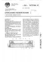 Патент 1672166 Устройство для холодильной обработки мясных туш