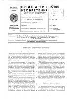Патент 177704 И. б. зайденберг, и. в. милославский, м. с. огиенко, л. j1. рабинович, г. и. свириденко, л. а. синицаи н. п. якунин