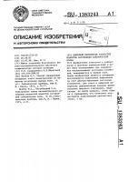 Патент 1383243 Цифровой измеритель разностей моментов вступления сейсмической волны