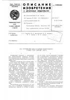 Патент 1000368 Устройство для останова обмоточного станка при обрыве нити