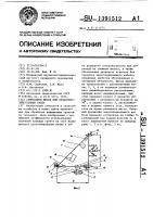 Патент 1391512 Самоходное шасси для сельскохозяйственных работ