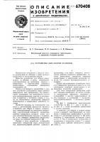Патент 670408 Устройство для сборки и сварки