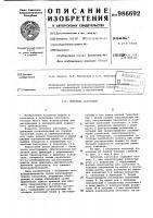 Патент 986692 Питатель заготовок