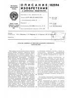 Патент 182594 Способ защиты от переувлажнения земляногосооружения