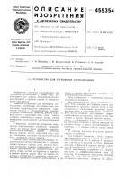 Патент 455354 Устройство для тревожной сигнализации