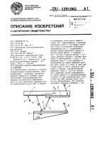 Патент 1291065 Механизмы очистки зерноуборочного комбайна