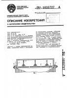 Патент 1035727 Статор электрической машины