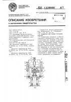 Патент 1339000 Вращатель для сварки трубчатых изделий