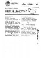 Патент 1227392 Способ оценки сварочно-технологических свойств порошковой проволоки