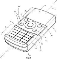 Патент 2408999 Сдвижная клавиатура для электронного оборудования