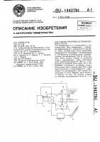 Патент 1442791 Способ прогрева остановленного котла
