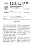 Патент 314848 Путевая машина