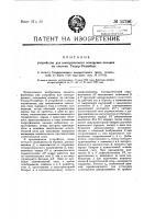 Патент 15726 Устройство для электрического освещения поездов по системе тюдор-розенберг